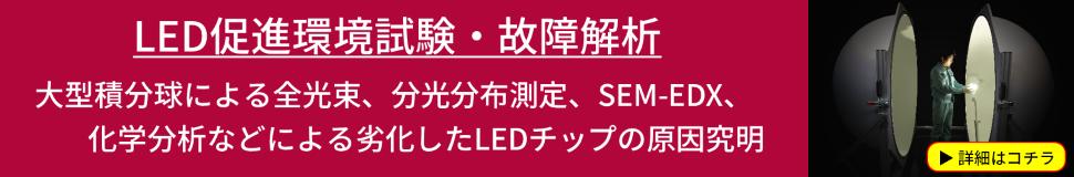 LED���i�‹�����