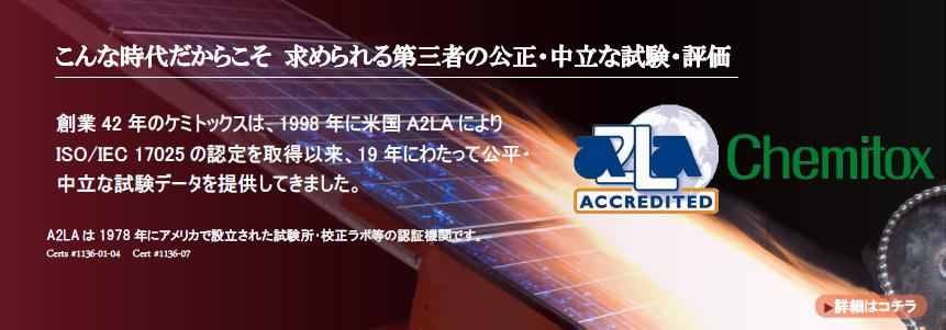 ��O�҂̌����E�����Ȏ����E�]��_A2LA_ISO IEC 1025
