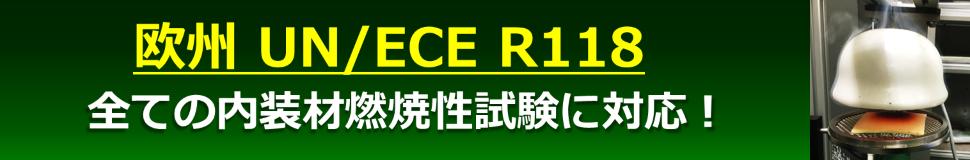 ���B UN/ECE R118