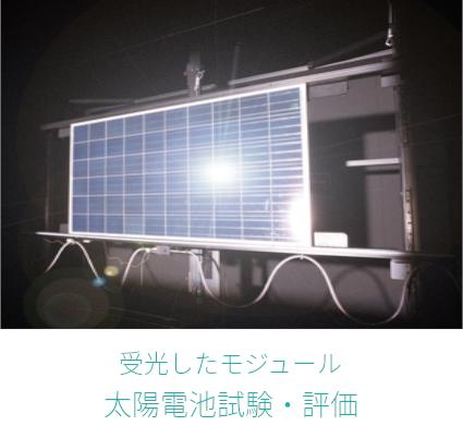 太陽電池2