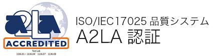 A2LA認証一覧 ISO 17025