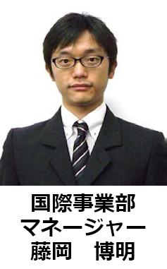 Fujioka1